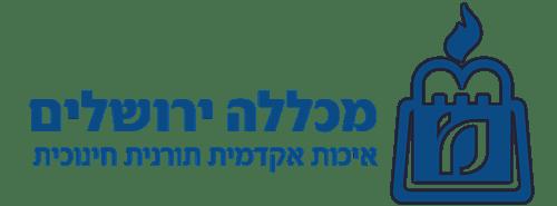 מכללה_ירושלים
